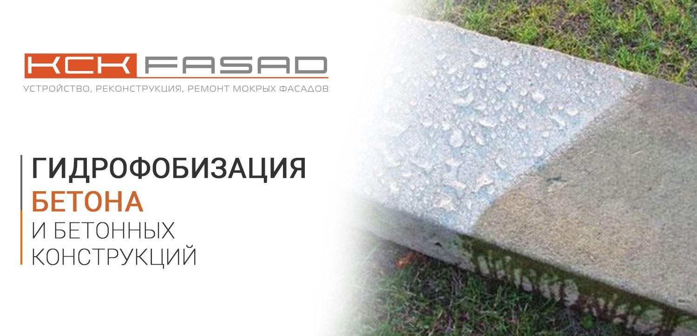 гидрофобизация бетона и бетонных конструкций