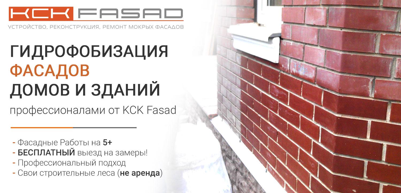 гидрофобизация фасада дома до и после