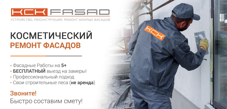 косметический ремонт фасада дома по Киеву