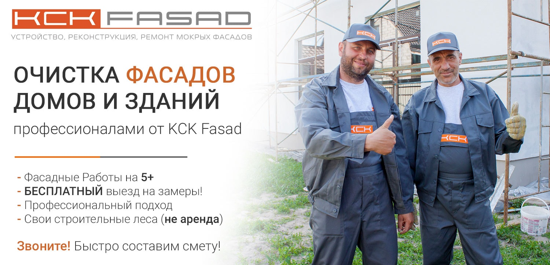очистка фасада дома от KCK Fasad