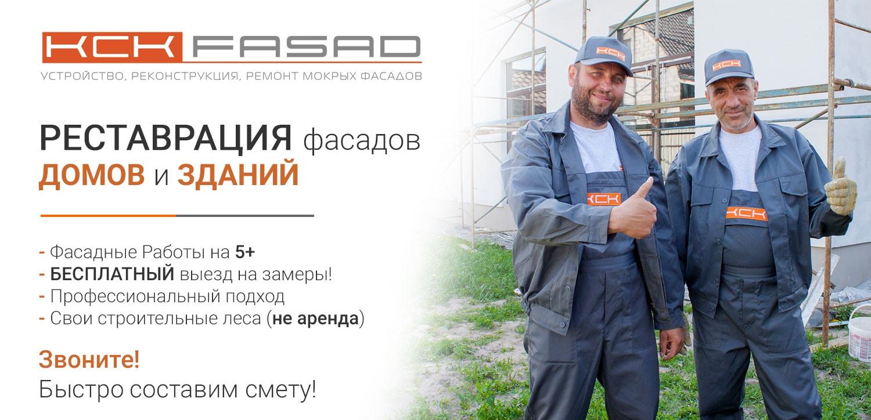 реставрация фасада дома - kck fasad