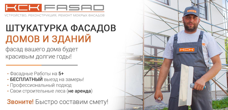 штукатурка фасадов домов и зданий по Киеву