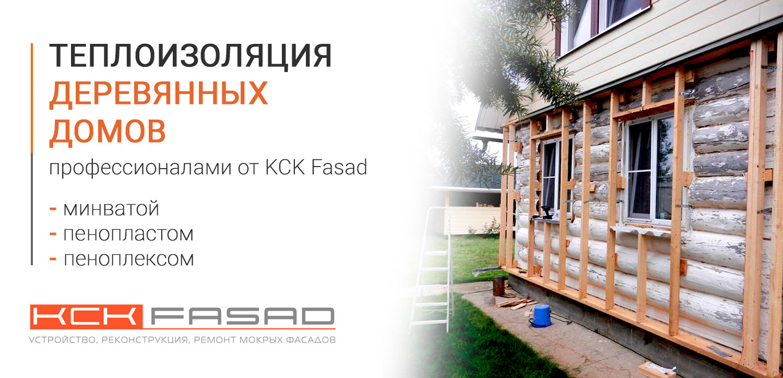 теплоизоляция деревянного дома